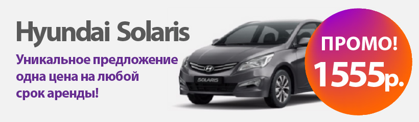Hyundai-Solaris-AT - прокат авто